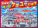 L 4WD・禁煙・夏冬タイヤ有・純正SDナビ・フルセグTV・CD・DVD・Bluetooth・ETC・アイドリングストップ・キーレス・社外14インチアルミ(33枚目)