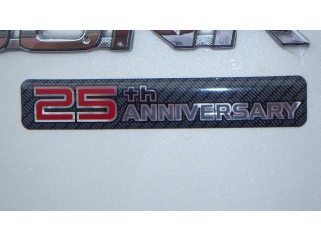 25周年記念特別仕様車、オススメです。