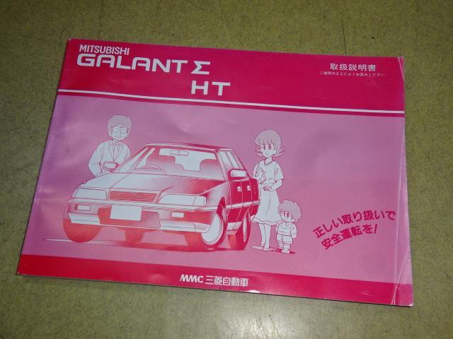 「三菱」「ギャランシグマ」「セダン」「栃木県」の中古車38