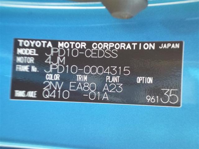 「トヨタ」「MIRAI」「セダン」「栃木県」の中古車19