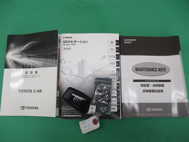 G メモリーナビ フルセグTV ワンオーナー アルミホイール スマートキー バックカメラ 衝突防止システム 盗難防止システム(19枚目)