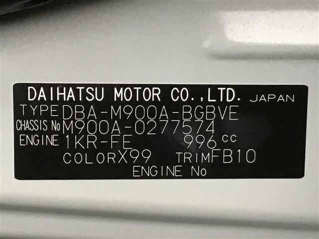 カスタムG S Bカメ 1オナ LEDライト クルーズコントロール ナビTV ETC スマートキー フルセグ メモリーナビ アイドリングストップ ABS 盗難防止装置 アルミ キーレス CD 左右パワースライドドア(37枚目)