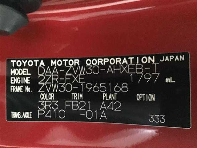 Sツーリングセレクション 横滑防止 LEDヘッド ナビTV アルミホイール ETC ABS ワンセグTV キーレス 盗難防止システム メモリーナビ CD AC スマキ パワステ(37枚目)