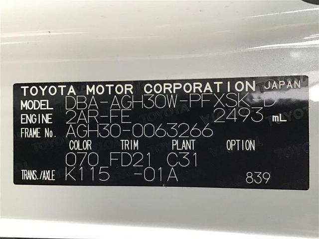2.5S 両自動ドア 衝突軽減S LED Bカメラ クルーズコントロール スマキ ワンオーナー フルセグTV ETC ABS メモリーナビ AW ナビTV CD 横滑り防止装置 キーレス イモビライザー(37枚目)