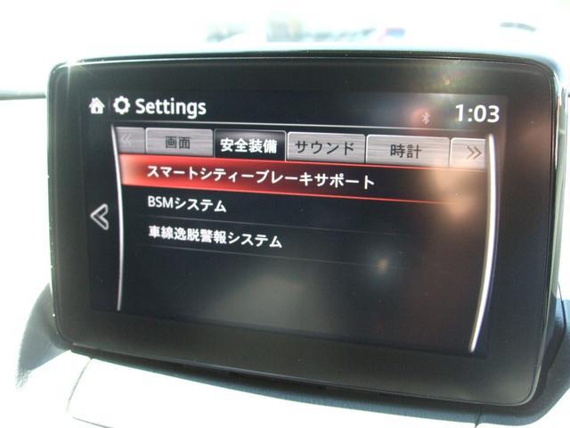 1.5 XD ディーゼルターボ マツコネナビ ETC Bカメラ ETC付 LEDヘッド CD Bモニター スマートキー ターボ フルセグ メモリーナビ ABS アイドルストップ 衝突被害軽減装置 DVDプレーヤー TVナビ(31枚目)