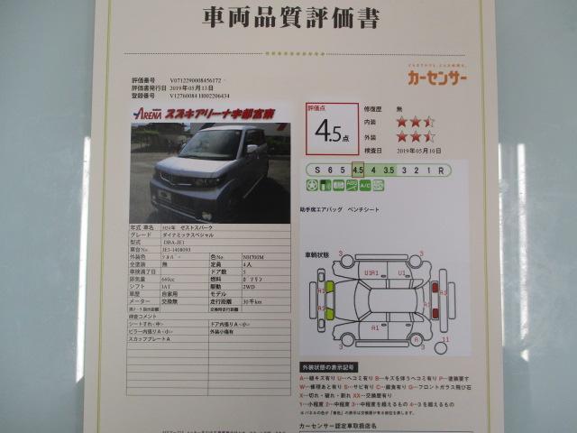 ダイナミック スペシャル AIS評価4.5点 HIDBカメラ(2枚目)