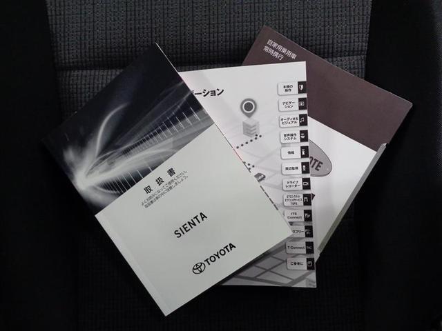 ファンベースG フルセグ メモリーナビ DVD再生 ミュージックプレイヤー接続可 バックカメラ 衝突被害軽減システム ETC 両側電動スライド 記録簿 アイドリングストップ(20枚目)