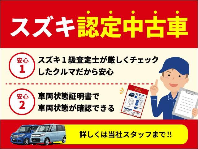 スズキ(株)の定める「検査基準」並びに一般財団法人日本自動車査定協会の定める「修復歴の定義」に基づき、スズキ代理店のスズキ1級査定士が車両の外装及び内装等の状態を検査した車両状態証明書付きの車両です。