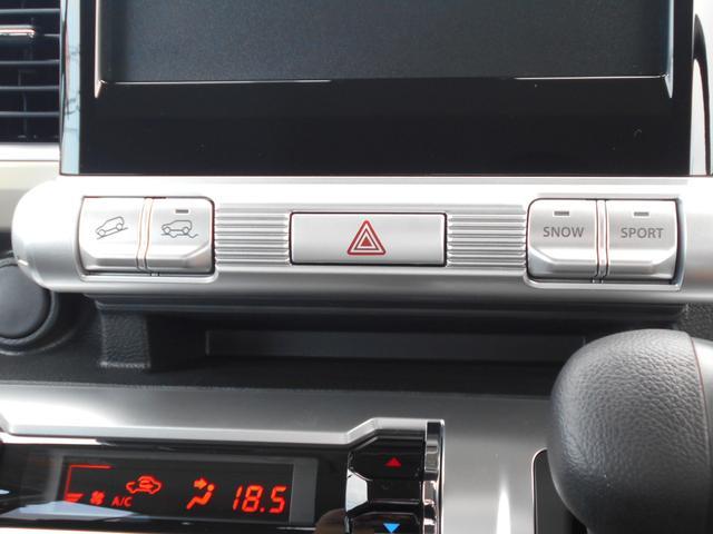 4WD車には、スイッチ操作で切り替えられる安心の機能を装備しています。