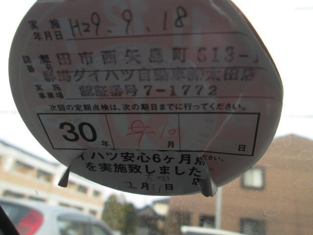 メモリアルエディション キーフリー ディーラー整備車(20枚目)