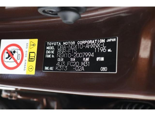S-T 衝突被害軽減ブレーキ ワンオーナー バックモニター付純正メモリーナビ 純正アルミホイール LEDライト ワンセグTV スマートキー 盗難防止システム 記録簿 サイドエアバッグ ABS(20枚目)