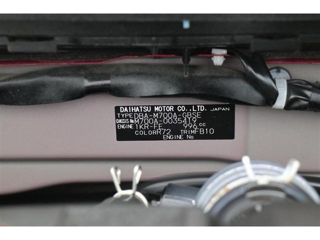 モーダ スマートキー 盗難防止システム ETC 横滑り防止装置 ベンチシート ワンセグ ミュージックプレイヤー接続可 LEDヘッドランプ メモリーナビ アイドリングストップ CD ABS エアバッグ エアコン(20枚目)