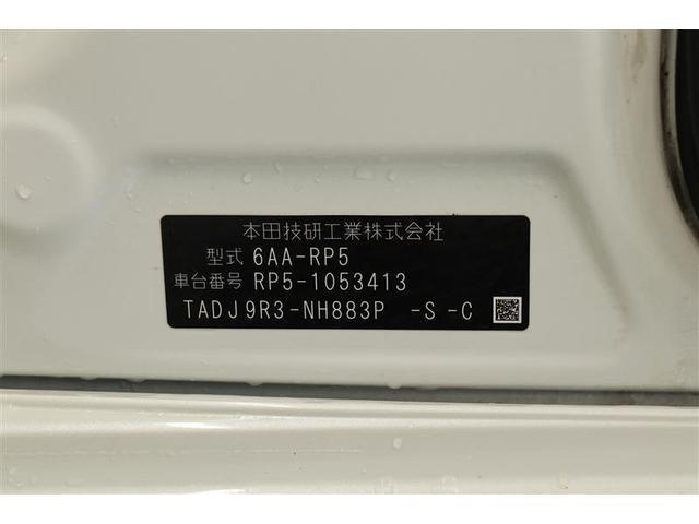 スパーダハイブリッド G・EX ホンダセンシング 両側電動スライドドア スマートキー 盗難防止システム ETC バックカメラ 横滑り防止装置 アルミホイール 3列シート ウォークスルー フルセグ 後席モニター ミュージックプレイヤー接続可(20枚目)