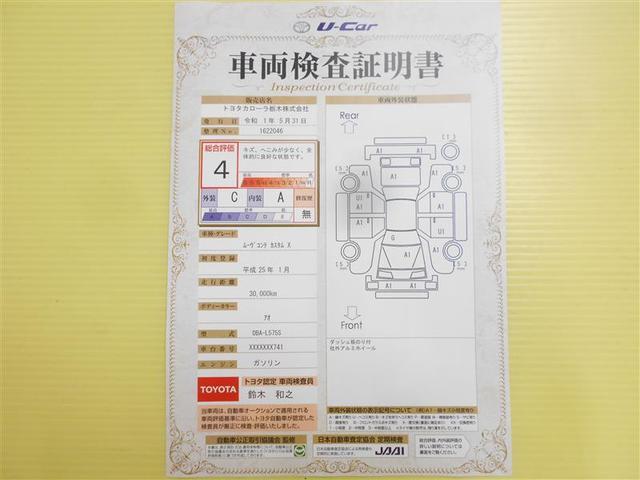 カスタム X HDDナビ・フルエアロ・社外アルミ・HID(18枚目)
