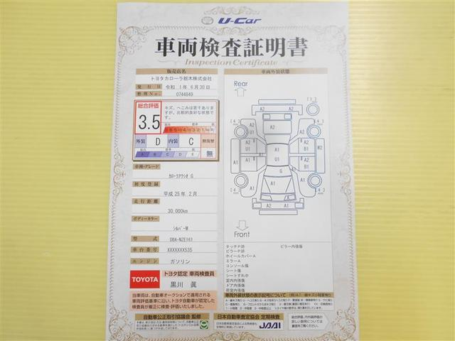 「トヨタ」「カローラアクシオ」「セダン」「栃木県」の中古車5