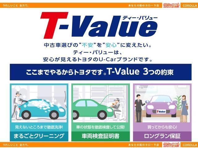 T-Valueは、あらゆる不安を安心に変える、トヨタ販売店の中古車ブランドです。