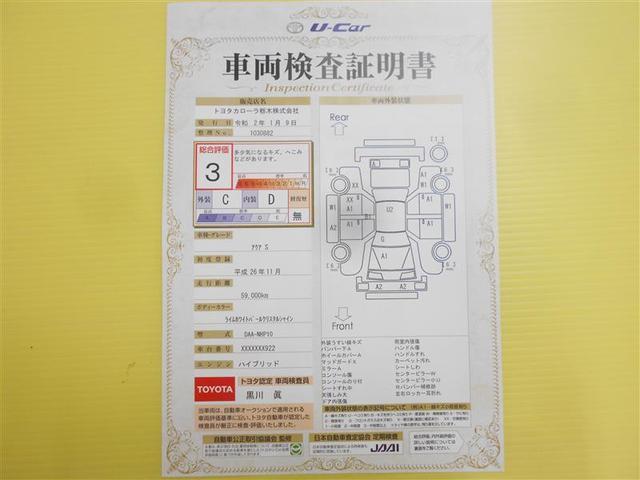 「トヨタ」「アクア」「コンパクトカー」「栃木県」の中古車8
