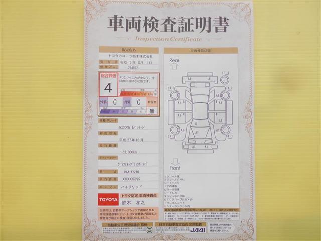 NX300h Iパッケージ ワンオーナー車 LEDヘッドライト 純正アルミ ナビ フルセグTV DVD再生 バックカメラ ETC パワーシート(19枚目)