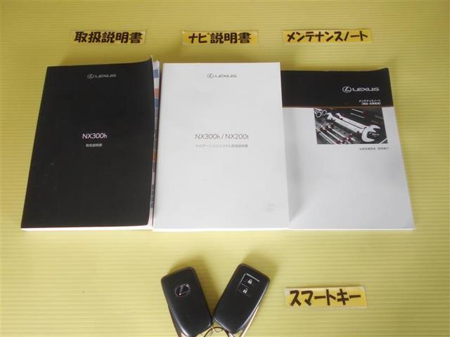 NX300h Iパッケージ ワンオーナー車 LEDヘッドライト 純正アルミ ナビ フルセグTV DVD再生 バックカメラ ETC パワーシート(20枚目)