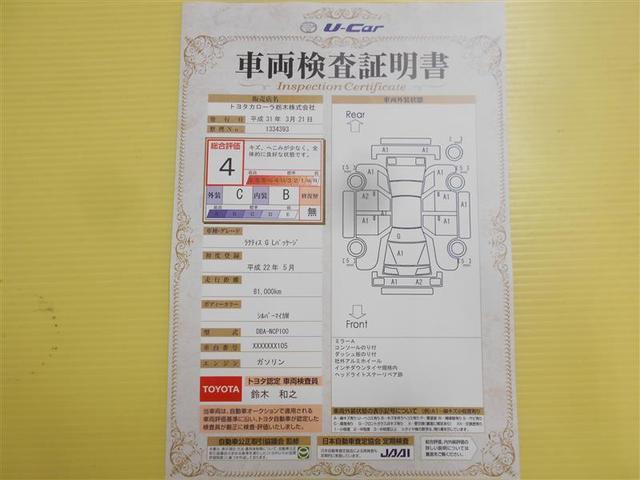 G Lパッケージ メモリーナビ バックカメラ ワンオーナー(8枚目)