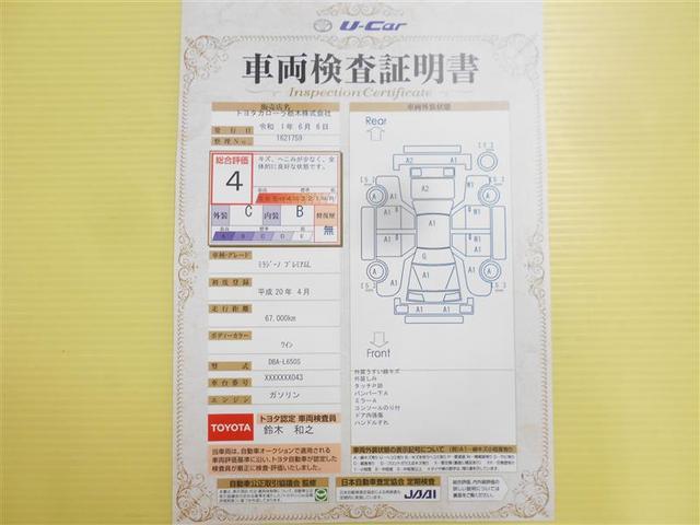 プレミアムL HDDナビ 純正アルミ(19枚目)