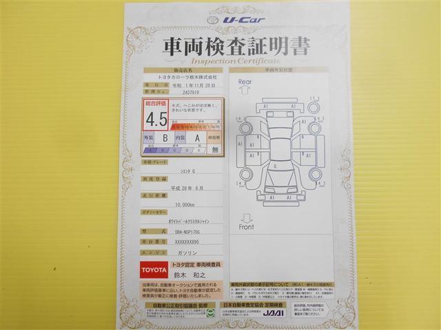 「トヨタ」「シエンタ」「ミニバン・ワンボックス」「栃木県」の中古車11