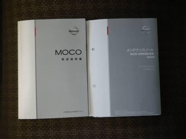 日産 モコ S スマートキー 社外CD