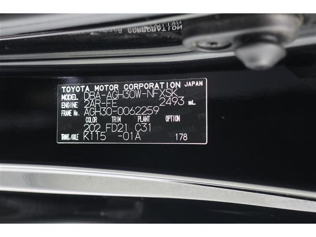 2.5Z /フリップダウン後席モニター 純正9インチナビ バックモニター フルセグ ETC LEDライト 両側電動スライドドア カラーコード202 ワンオーナー アルミホイール  スマートキー 盗難防止システム(20枚目)