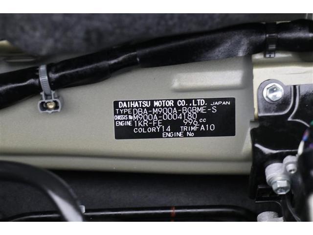 X S 衝突被害軽減ブレーキ 左リヤ電動スライドドア スマートキー 純正CD アイドリングストップ 両側スライド・片側電動 衝突安全ボディ 衝突防止システム 盗難防止システム ウォークスルー(19枚目)