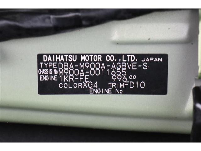 カスタムG S 純正9インチナビ バックモニター フルセグ 両側電動スライドドア タイヤ4本新品交換済み ETC 純正アルミ スマートキー アイドリングストップ 衝突安全ボディ 衝突防止システム SDナビ(20枚目)