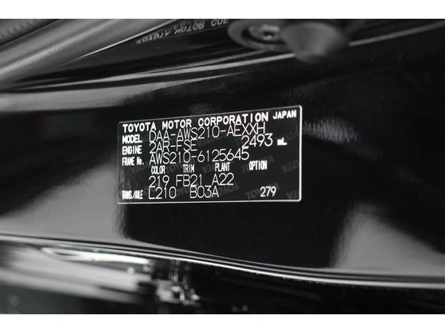 アスリートS 純正フルエアロ モデリスタマフラー 純正18インチアルミ メーカーナビ バックモニター フルセグ ETC LEDライト ワンオーナー車 メモリーナビ シートヒーター スマートキー レーンアシスト(20枚目)