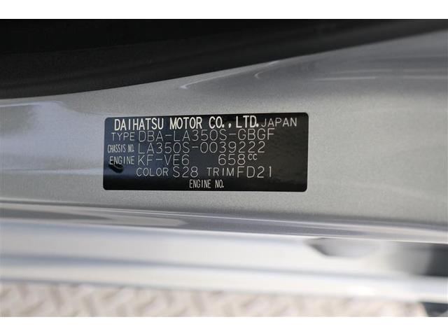 X SAIII 衝突被害軽減ブレーキ キーレスエントリー 横滑り防止装置 衝突安全ボディ 衝突防止システム LEDヘッドランプ クリアランスソナー アイドリングストップ ABS エアバッグ エアコン(20枚目)