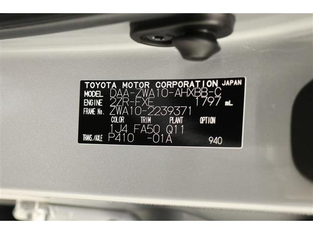 CT200h バージョンC メーカーナビ バックモニター フルセグ LEDライト クリアランスソナー ETC シートヒーター 純正アルミ(20枚目)