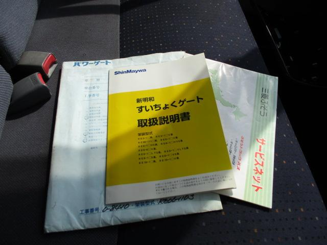 4.5t ワイド 超ロング 高床 垂直パワーゲート(14枚目)