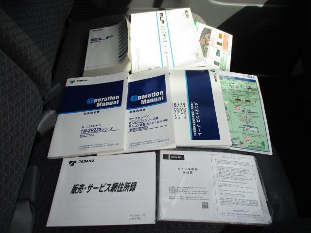 3t ロング 4段クレーン ラジコン付 横置きクレーン 簡易クレーン 2.22t吊り 全旋回型(26枚目)