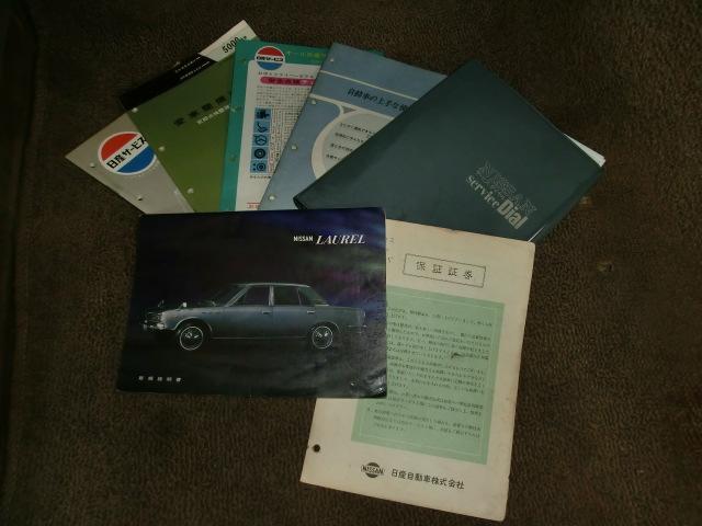 確かな履歴の良質車です。長年大切に扱われていました。こういった紙類もしっかり残っています。