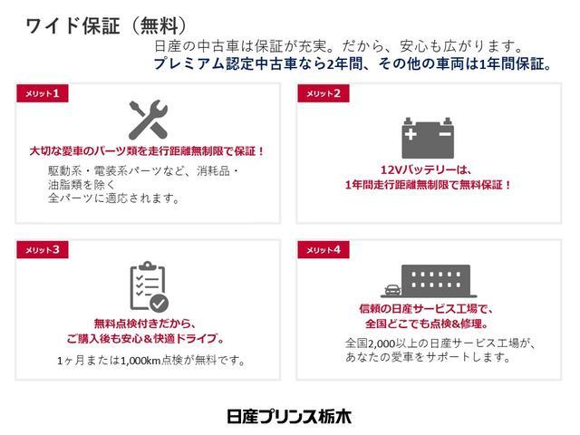 e-POWER X Vセレクション ドラレコ 全周囲カメラ 禁煙 LED 盗難防止装置(26枚目)