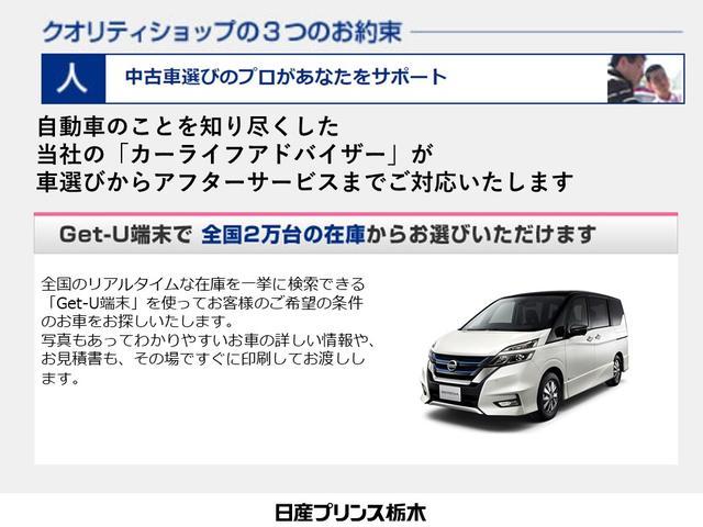 「日産」「リーフ」「コンパクトカー」「栃木県」の中古車29