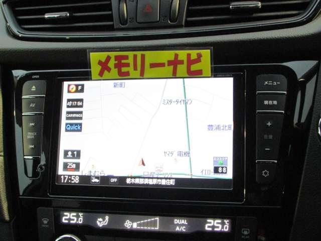 2.0 20X 3列車 4WD 3列シート メモリーナビ ETC アラウンドビューモニター エマージェンシーブレーキ 車線逸脱防止 踏み間違え防止 LED プロパイロット(5枚目)