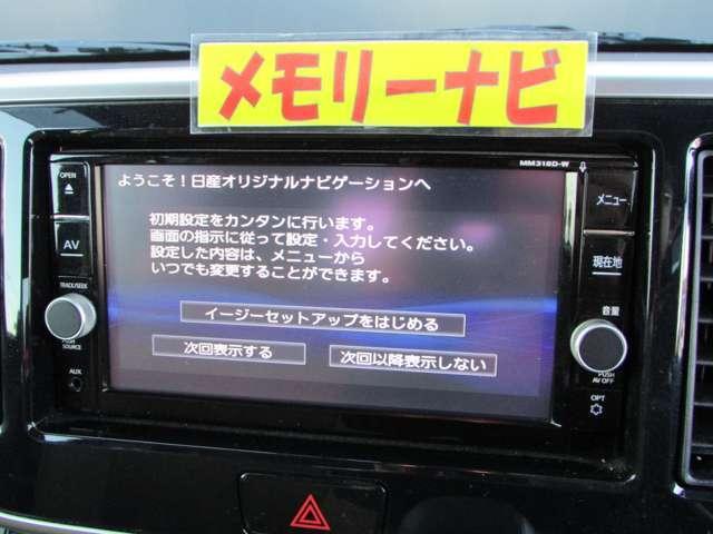 660 ハイウェイスターX Vセレクション アラウンドビューモニター メモリーナビ ドラレコ ETC2.0 キセノン レーダーブレーキ 両側オートスライドドア インテリジェントキー(5枚目)