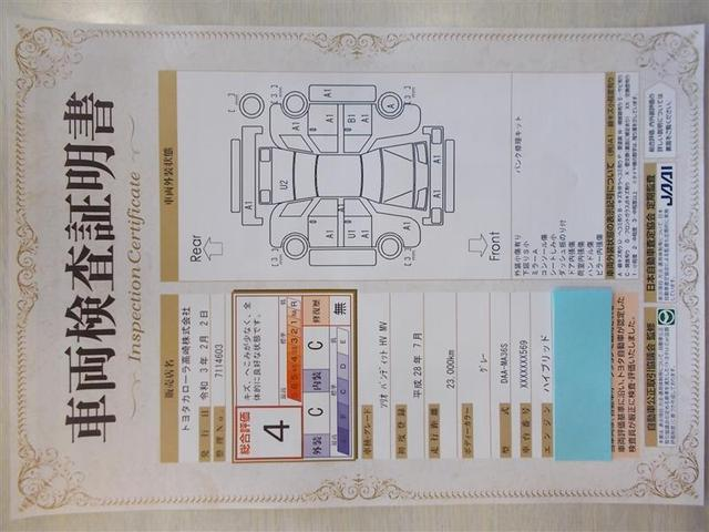 車両検査証明書です!お車の状態を、ありのまま記載しています。車種・グレード・走行距離・内外装の評価などのご参考に(^^)