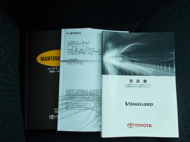 240S Sパッケージ SDナビ ワTV バックM VSC(19枚目)