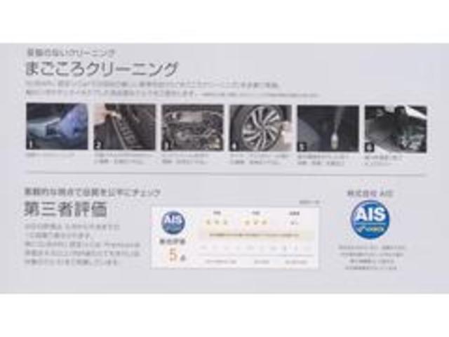 認定中古車を取り扱う当社では「まごころクリーニング」「第三者機関によるAIS」を行っております。