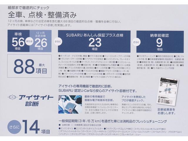 1.6GT-S EyeSight ナビ スマートリアビュー(45枚目)