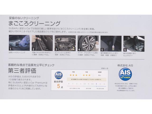 2.0i-L EyeSight ワンオーナー ナビ Bカメラ(32枚目)