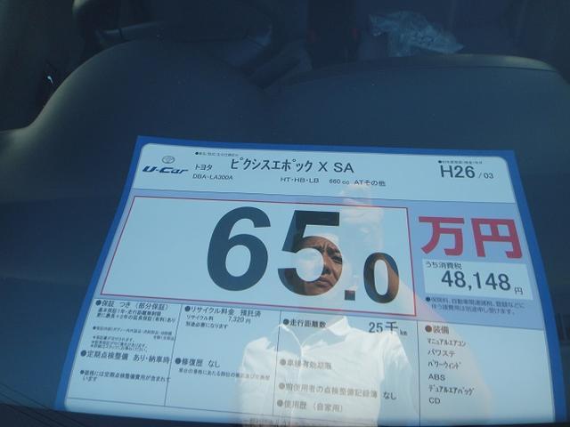 「トヨタ」「ピクシスエポック」「軽自動車」「茨城県」の中古車2