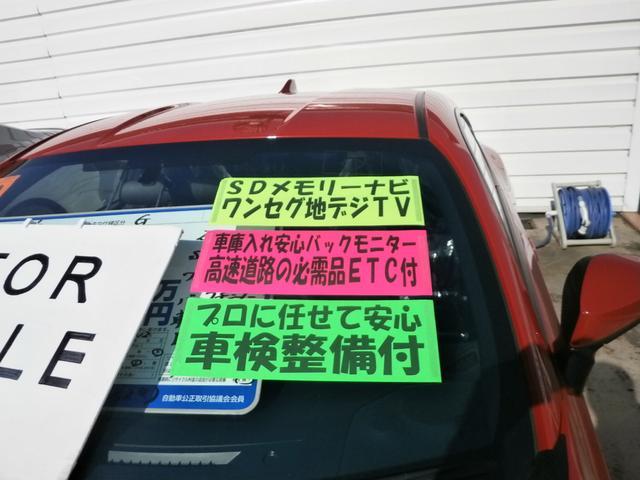 トヨタ 86 G SDナビ ワンセグTV ETC バックモニター