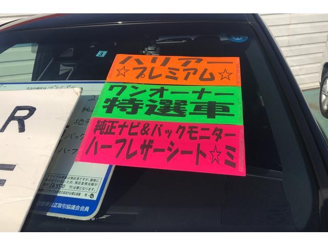 プレミアム ナビ Bモニ ワンオーナー ハーフレザーシート(4枚目)