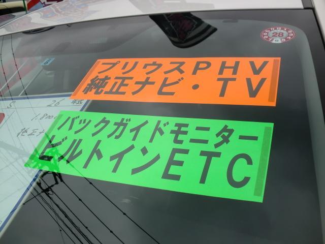 トヨタ プリウスPHV S HDDナビ