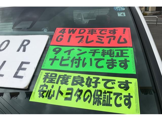 Gi プレミアムパッケージ 4WD ナビ Bモニ(4枚目)